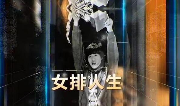 《鲁健访谈》 20200127 对话郎平