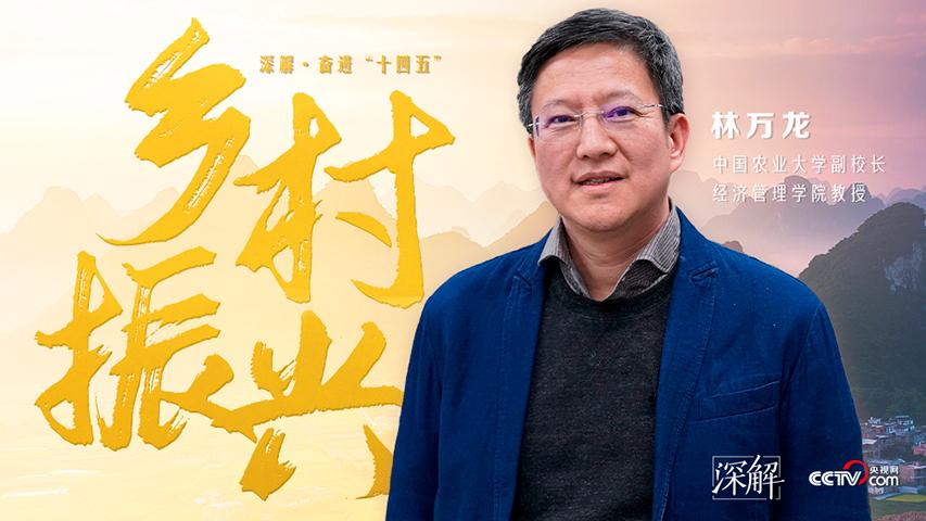 林萬龍-橫版