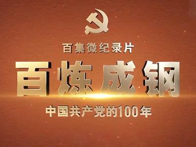 《百炼成钢:中国共产党的100年》