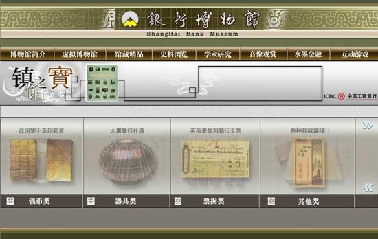 上海市银行博物馆网站