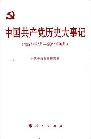 《中国共产党汗青大年夜事记(1921年7月—2011年6月)》