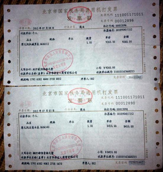 京东第三方卖家给傅先生开具的两张假发票
