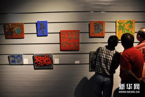 9月23日,观众在艺术展上观看刻字作品。新华网图片 金卫其 摄
