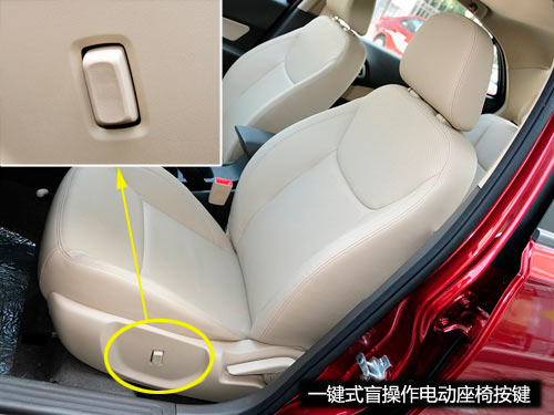 宝骏630 1.8L车型增加了一键式盲操作电动座椅按键