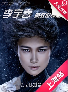 [10-20] 李宇春疯狂世界巡演2012-2013上海站