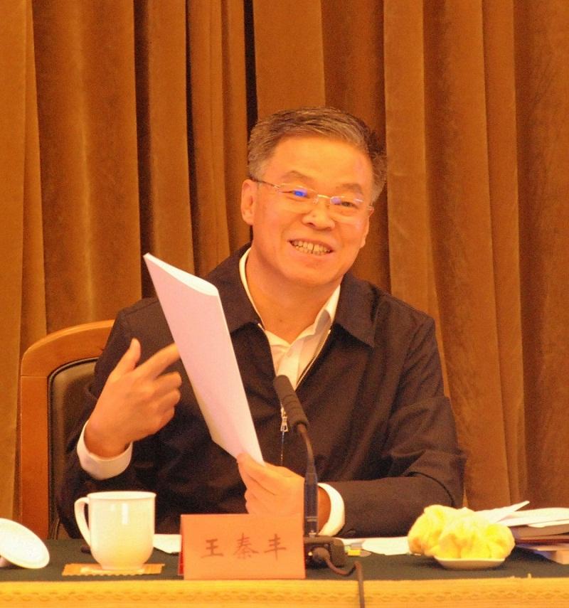 王秦丰副部长在会上讲话