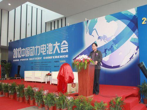 中国动力电池大会