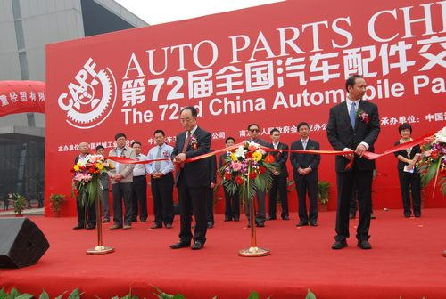 第73届全国汽配会在天津举行