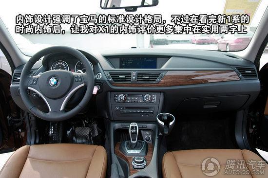 华晨宝马X1 xDrive 28i豪华型 重点图解