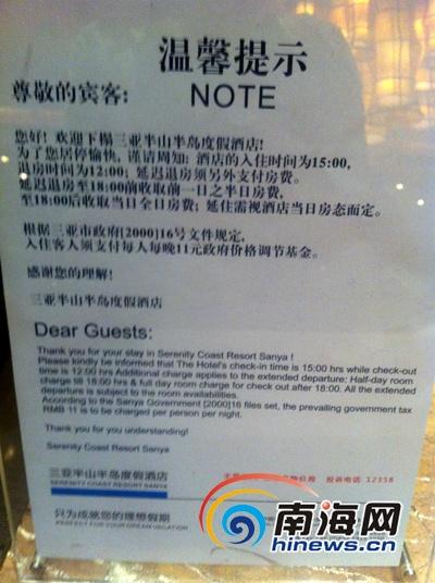 23日晚,南海网记者赶至三亚半山半岛度假酒店后发现,该酒店已将错误的提示牌予以更换。(南海网记者邓松摄)