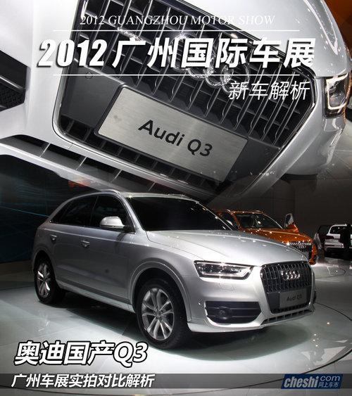 外观变化不大 广州车展实拍奥迪国产Q3