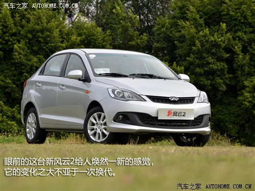 奇瑞 奇瑞汽车 风云2 2013款 1.5l 基本型