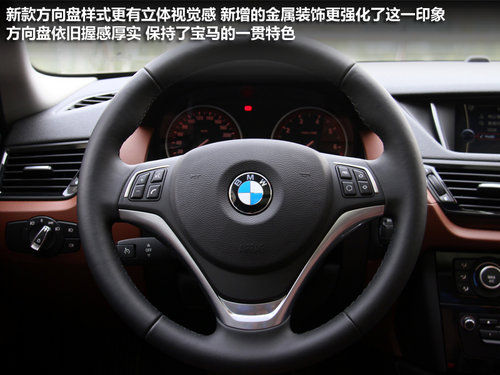 2.0增压引擎+8AT 试驾宝马X1 xDrive20i