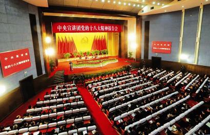 中央宣讲团党的十八大精神报告会在太原举行