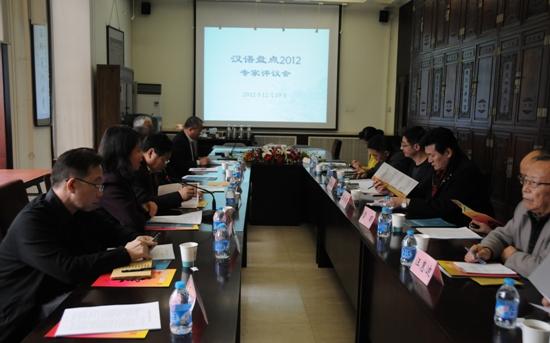 汉语盘点2012专家评审会