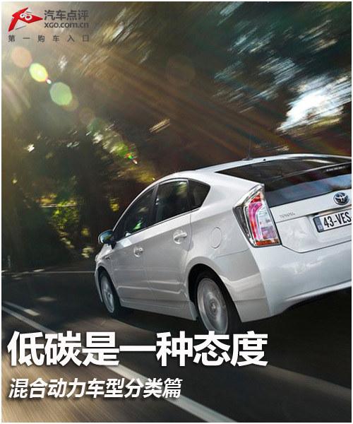 低碳是一种态度 混合动力车型分类篇