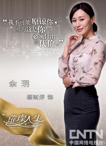 杨雨婷《璀璨人生》跨越时代