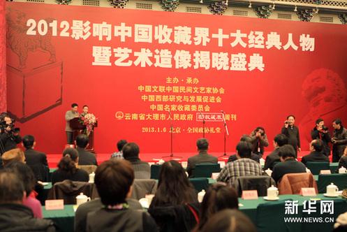 """1月6日,由中国文联中国民间文艺家协会等单位联合举办的""""2012影响中国收藏界十大经典人物暨艺术造像揭晓盛典""""在北京政协礼堂举行。新华网图片 张燕辉 摄"""