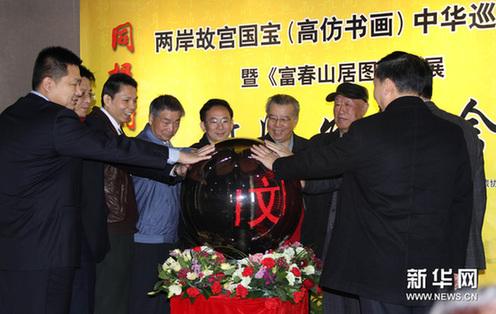 1月10日,嘉宾在开幕式现场启动展览。新华网图片