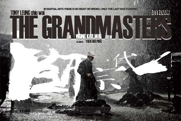 《一代宗师》电影海报-到 一代宗师 取景地开平 来一场宗师之旅