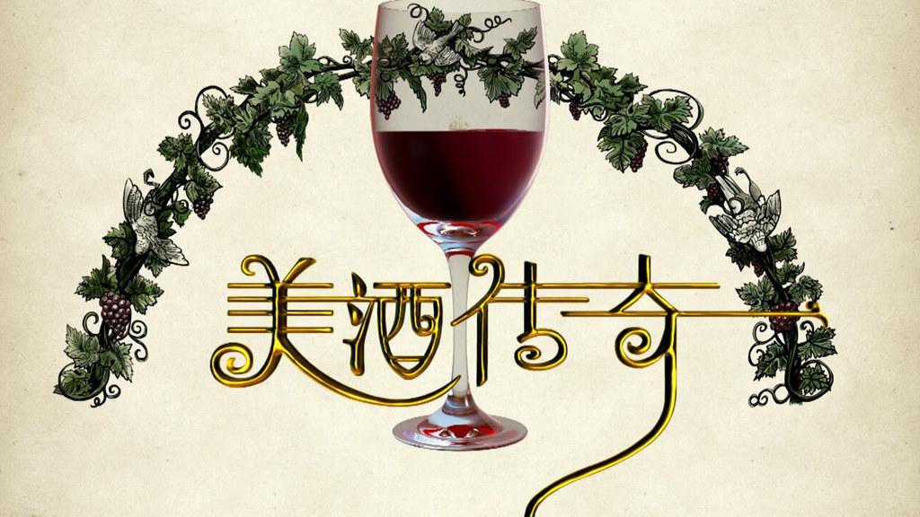 《美酒传奇》