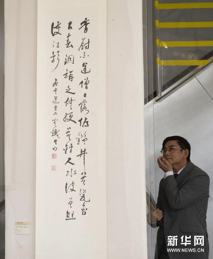 1月21日,一位来宾在香港浸会大学举办的书画展上参观。