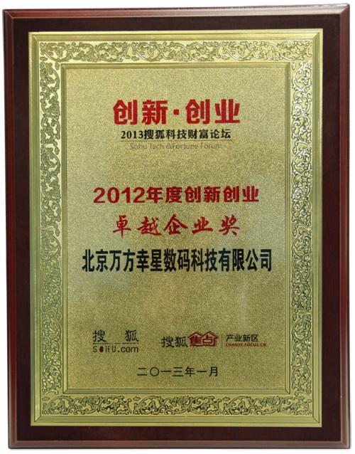 2012年度创新•创业卓越企业奖
