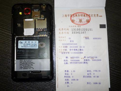 某消费者的HTC t328d手机使用不到两个月就出现黑屏故障