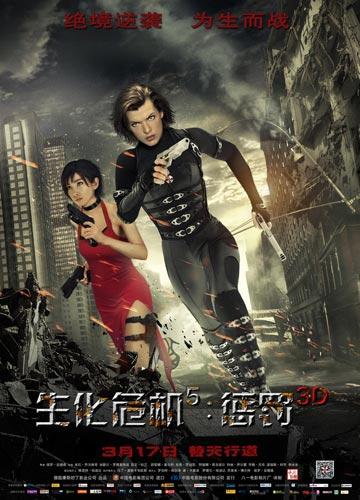 电影《生化危机5:惩罚》中文海报