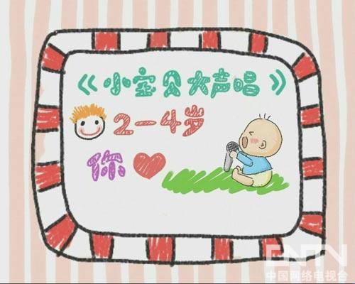"""《小小智慧树》2013特别节目""""小宝贝大声唱""""招募公告"""