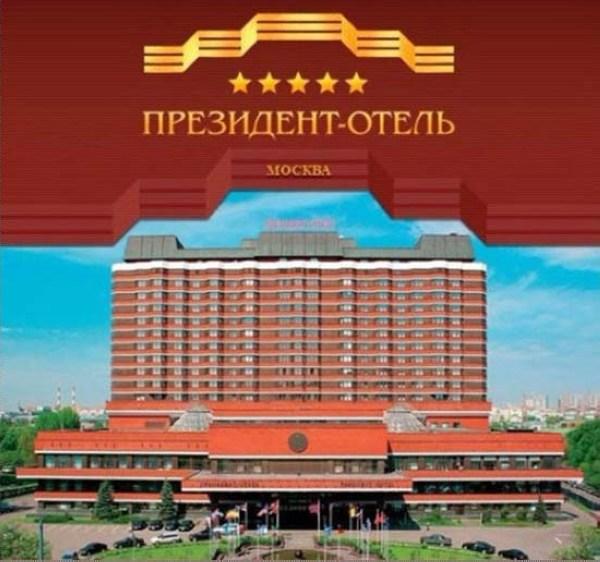 莫斯科总统饭店
