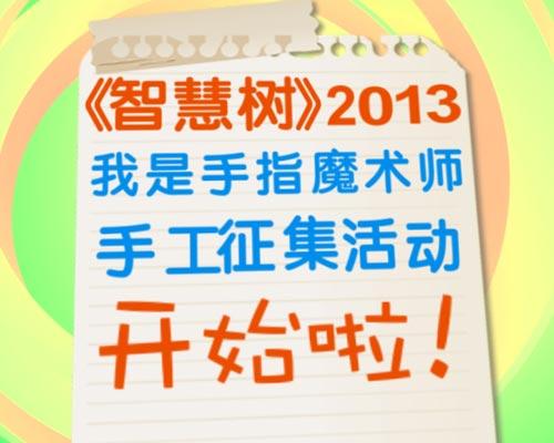 """《智慧树》2013""""我是手指魔术师""""手工征集活动"""