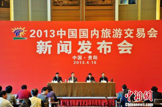 4月18日,2013中国国内旅游交易会新闻发布会在贵阳举行。 李克 摄
