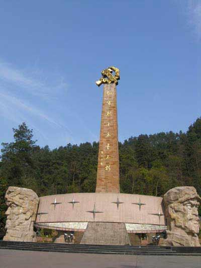 红花岗区红军山烈士陵园-贵州省 贵州红军长征红色旅游系列景区