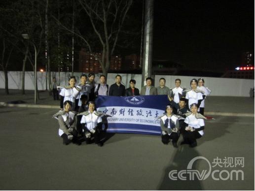 中南财经政法大学