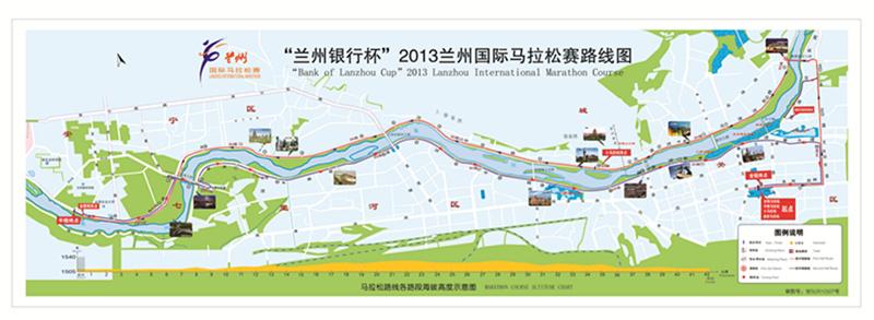 2013年兰州国际马拉松赛路线图