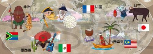 非洲、法国、墨西哥、马来西亚、日本特色食材