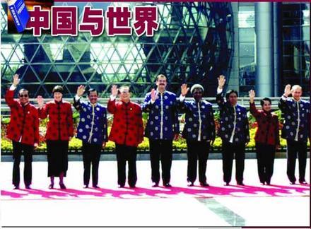 2001年,中国在上海成功主办第八次APEC峰会