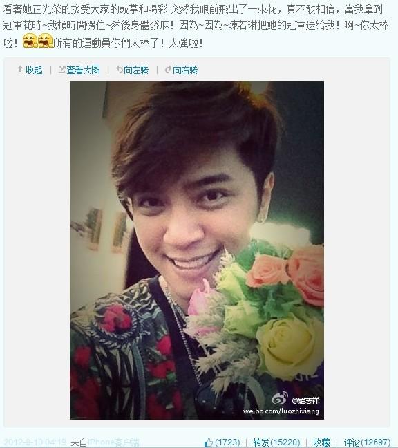 微博:罗志祥接到冠军陈若琳抛给他的花束