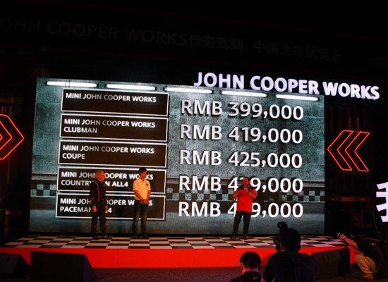 MINI JCW高性能系列车型上市 售39.9万元起