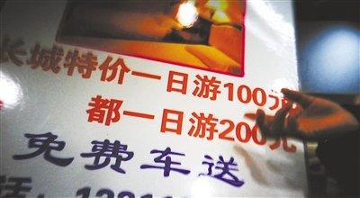 北京高呼弄死你黑导游被拘 车辆来自正规旅行社