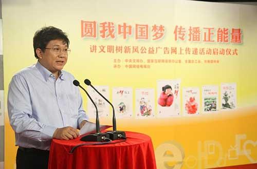 中国网络电视台总经理汪文斌同志发言