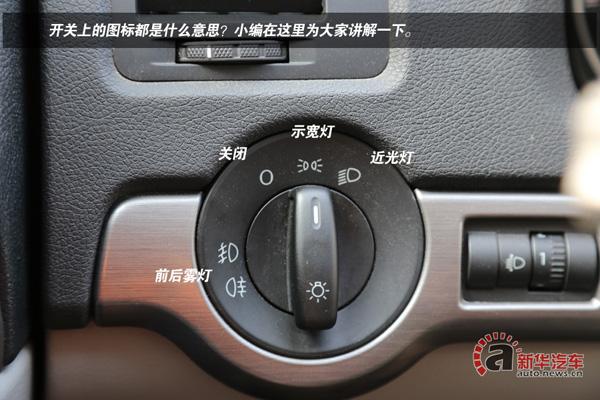 汽车前大灯复合开关接线图