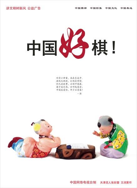 《中国好棋!》公益广告