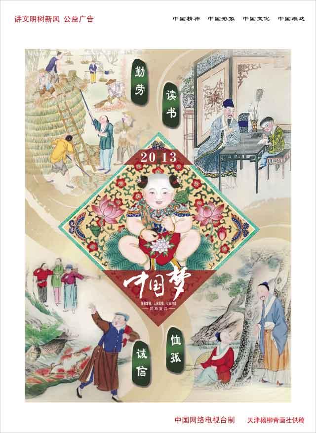 中国梦之《勤劳,读书,诚信,恤孤》 天津杨柳青年画社供稿