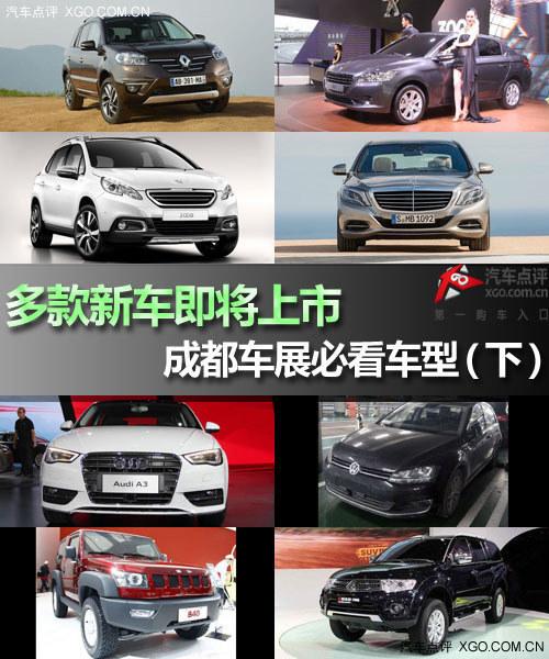 多款新车将上市 成都车展必看(下)