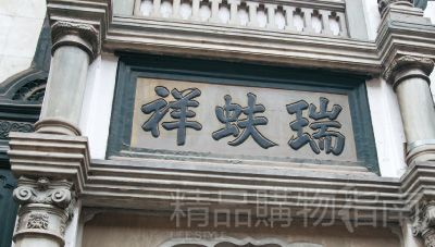 吃喝玩乐 北京招牌 10家京城老字号的前世今生