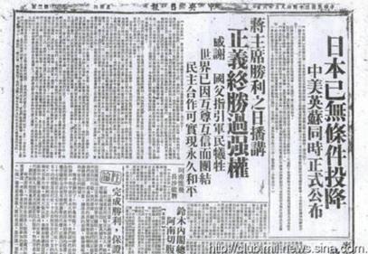 当时报纸报道日本无条件投降