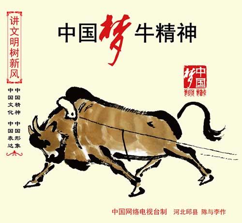 《中国梦 牛精神》
