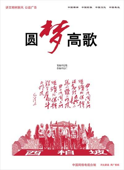 《圆梦高歌》 河北蔚县剪纸 作者:周广